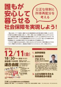 20151211ShukaiChirashi