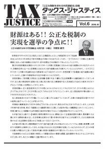 taxjusticenews201610